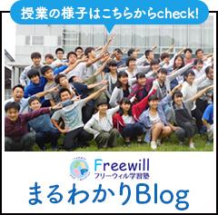授業の様子はこちらからcheck!フリーウィル学習塾まるわかりBlog