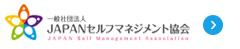 一般社団法人JAPANセルフマネジメント協会