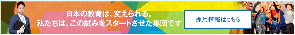 日本の教育は変えられる。私たちは、この試みをスタートさせた集団です。採用情報はこちら