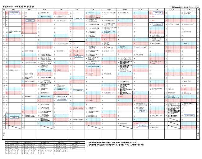 年間のスケジュール