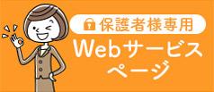 保護者様用Webサービス