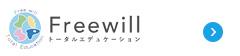 Freewillトータルエデュケーション
