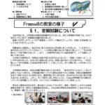 Freewill通信7月号が発行されました!