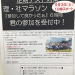☆10月1(土)に世田谷区の中学生向けの理社マラソンが開催されます!☆