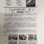 Freewill通信9・10月号を発行しました!