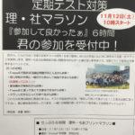 ☆世田谷区、目黒区向けの理社マラソンが開催されます!☆