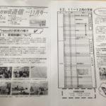 ★⭐︎Freewill通信11月号が発行されました⭐︎★