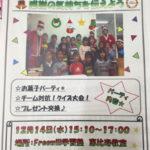 ◆◇毎年恒例!クリスマスパーティを開催します♪◇◆