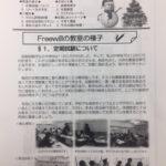 ★☆Freewill通信12月号を発刊しました!☆★
