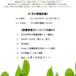 *2017年第1回小学生読書感想文*