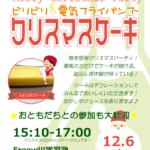 ◎理科実験教室・クリスマスパーティのお知らせ◎