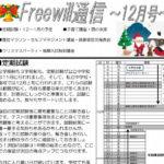 ☆Freewill通信12月号で予定をご確認ください!☆