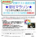☆★試験直前!特別イベントを開催します!!★☆