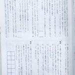 大人にとっての国語力 ~子供とのコミュニケーション〜