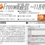 Freewill通信11月号が発行されました