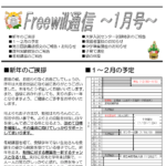 Freewill通信1月号を発行しました!